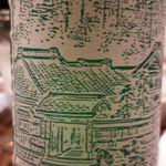 総本家更科堀井 - 特製白ワイン 1340円