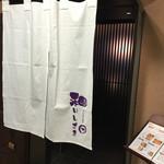 39573012 - 清潔感溢れる暖簾