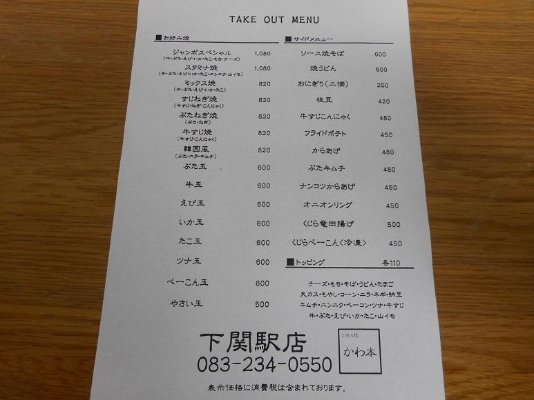 かわ本 下関駅店