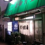39575458 - 呉駅から東へ徒歩50歩くらい(笑)