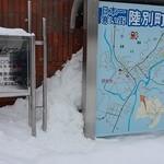 オーロラタウン93りくべつ 観光・物産館 - 雪あります