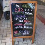 39577058 - 店前の看板メニュー