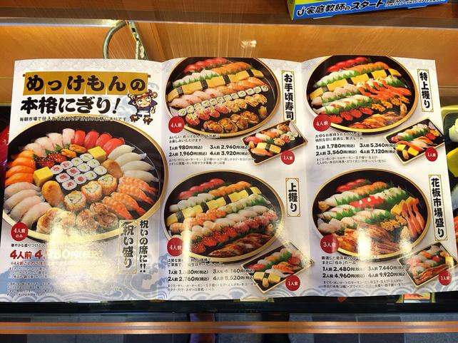 廻る寿司 めっけもん 国分店