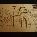 横浜中華街 揚州飯店 - もらった名刺