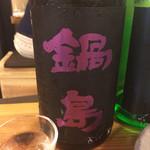 酒徒庵 - 鍋島