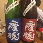 酒徒庵 - 慶樹 吟撰 槽場無濾過生酒                             慶樹 特別純米酒 BY26 槽場無濾過生酒