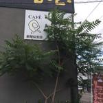 Q珈琲 新琴似店 -