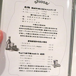 shiosai -