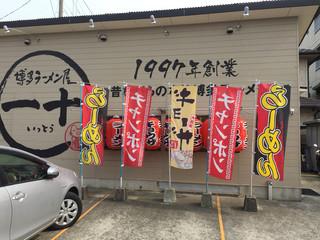 博多ラーメン屋 一十  - ⚫︎お店の横壁