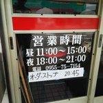 関東軒 - 営業時間