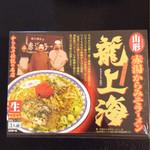 赤湯ラーメン 龍上海 赤湯本店 - お持ち帰り