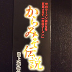 赤湯ラーメン 龍上海 赤湯本店 - パンフ②
