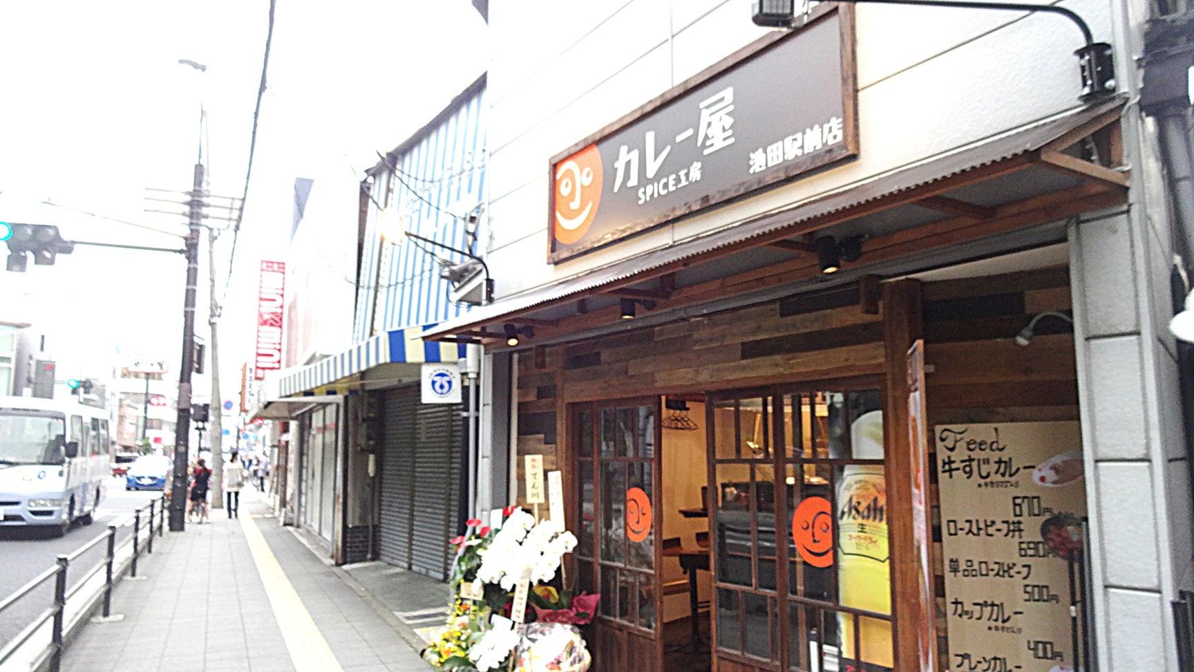 カレー屋 SPICE工房 池田駅前店