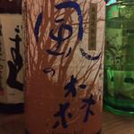 サケカフェハンナ -
