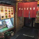 餃子楼 - 2015/04