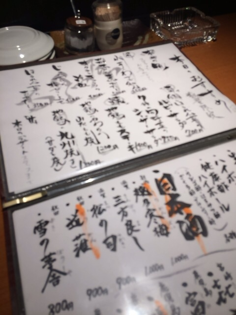 鳥料理 大黒屋 瀬田