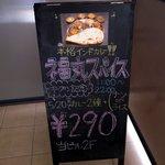 福丸スパイス - カレー2種とナン(or ライス)で390円!