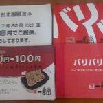 博多 一風堂 - サービス券とバリバリカード