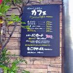 Pannoie - カフェのメニュー