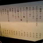 Isshizen - 麺類メニュー。値上げしてます(2015年7月撮影)