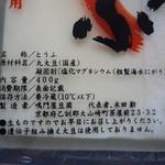 鳴門屋 - 合格とうふ☆コンテンツ