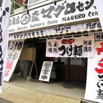 竹本商店 札幌大磯マグロセンター - 店舗外観