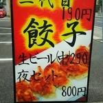 39607423 - この看板が目じるし!餃子と生びぃるで480円はスゴイ@2015/6/27