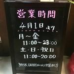自家製麺 伊藤 - [2回目]営業時間が延長されましたね。