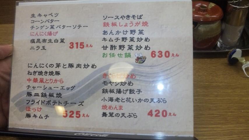 蔵 須坂店 name=