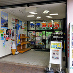 道の駅 YOU・遊・もり  - 「特産物販売所」の入り口