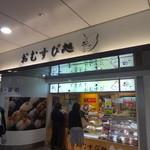 39612916 - 東京駅八重洲北口改札出て左前方