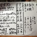 えんざ - 店内お品書き「本日のおすすめ」(2015.Jul.)
