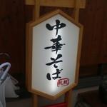 龍龍 - 看板