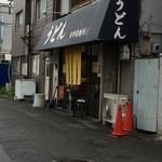 宇野製麺所 - 近畿大学のすぐ近く