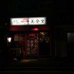 39619314 - 夜の店舗外見