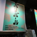 南国楽園酒場 バリバール - お店入口 2015/7