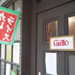 Grello -