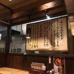 麺三昧 - 店内の飾り。