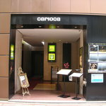 南蛮 銀圓亭 - カリオカビル1階入口付近