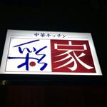 中華キッチン彩家 - 看板ドーン