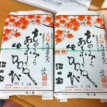 39621499 - 大沼だんご(小)(2015年6月)