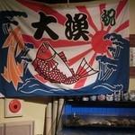 漁屋 - 店内