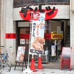ダントツラーメン - ダントツラーメン 高松一番店さん