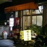 味寿食堂 -