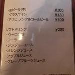 ステラート - ドリンクメニュー。生中300円、グラスワイン450円、、、