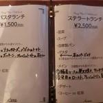 ステラート - ランチは2種類。1500円と2,500円。(税抜き)