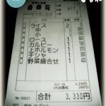 春香苑 - 会計伝票