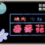 春香苑 - 看板