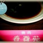 春香苑 - 焼肉のタレ