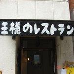 王様のレストラン - 看板